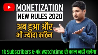 Youtube Monetization New Rules In 2020 | How Youtube Team Review Your Channel For Monetization