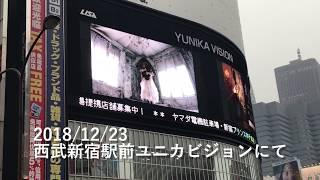 ユキコトコソロライブ「夜の国のアリス」PV ユニカビジョン放映