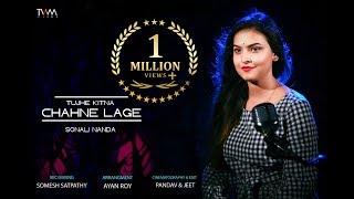 Kabir Singh   Tujhe Kitna Chahne Lage (unplugged) ||Female Version|| Sonali Nanda||