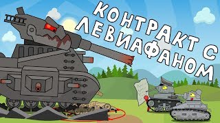 Контракт с Левиафаном Мультики про танки