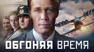 ОБГОНЯЯ ВРЕМЯ - Серия 1 / Исторический сериал