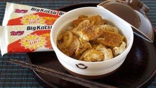 How to Make Big Katsu Katsudon (Rice Bowl Using Fried Pork Cutlet Snack) BIGカツで絶品かつ丼 (レシピ)