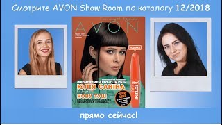 Avon Show Room - презентация каталога 12/2018. Узнай, кто выиграл в бьюти батле