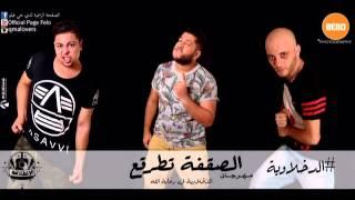 تحميل اغاني مهرجان الصقفة تطرقع البوم الانطلاقة (فيلو توني شاعر الغية ) 2015 MP3