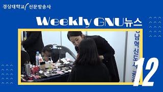 Weekly GNU뉴스(12회)