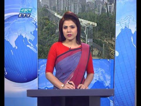 09 AM News || সকাল ০৯টার সংবাদ || 21 April 2021 || ETV News
