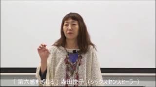 「 第六感を感じる 」 森田悦子(シックスセンスヒーラー)