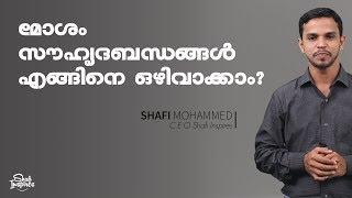 മോശം സൗഹൃദബന്ധങ്ങള് എങ്ങിനെ ഒഴിവാക്കാം ? | HOW TO AVOID BAD FRIENDSHIP? | SHAFI MOHAMMED