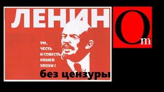Ленин без цензуры
