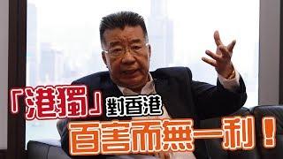 「港獨」對香港百害而無一利 2018-09-04 《大熊老師有嘢講足本版》