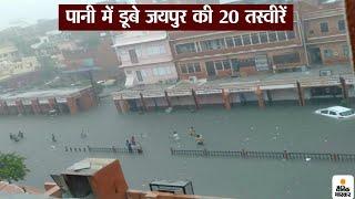 पानी में डूबे जयपुर की 20 तस्वीरें - Download this Video in MP3, M4A, WEBM, MP4, 3GP
