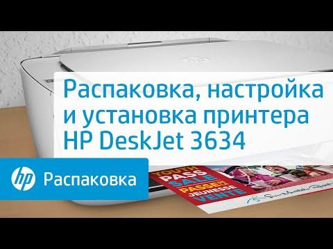 Распаковка, настройка и установка принтера HP DeskJet 3634