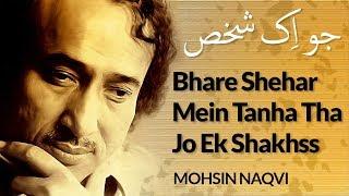Gumsum Hua Awaaz Ka Dariya Tha Woh Ek Shakhss