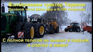 Вытаскиваем трактор Террион двойной тягой Джон Дир и К-700 Не вышел на подъеме