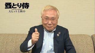 『のみとり侍』×高須クリニック高須院長コメント映像