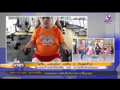 ดูการสูญเสียน้ำหนักใน NTV