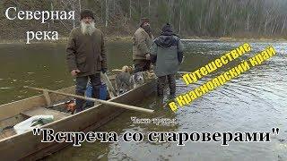 Жизнь в тайге/Встреча со староверами/Северная река#3