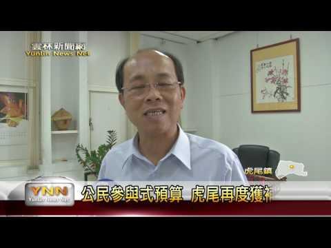 雲林新聞網─虎尾公民參與式預算歡迎提案申請