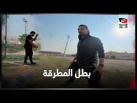 الطريق إلى طوكيو | علاء العشري بطل العالم في المطرقة يحلم بميدالية أولمبية لمصر