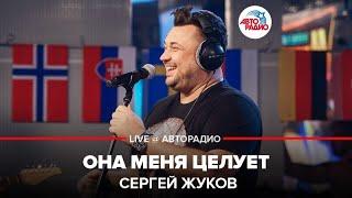 🅰️ Сергей Жуков   Она Меня Целует (LIVE @ Авторадио)