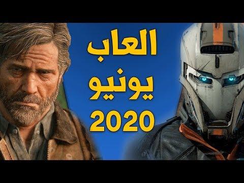 ألعاب شهر يونيو 2020 ????