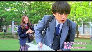 吉沢亮、新木優子からの突然の告白にハートを奪われる!映画『あのコの、トリコ。』本編映像