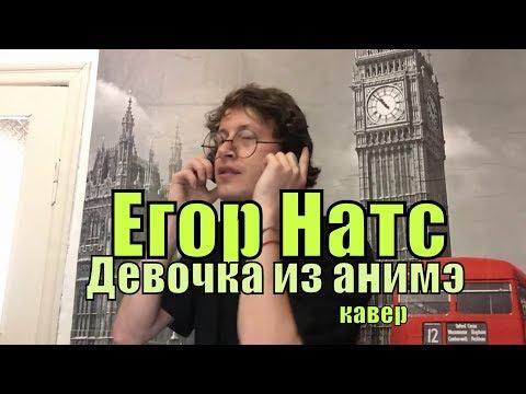 Егор Натс - Я женюсь на девочке из аниме cover by Костя Одуванчик