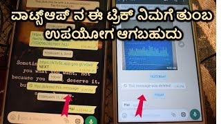 Delete any whatsapp messages from everyone| kannada Video