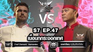 Iron Chef Thailand - S7EP47  Chef Clement Hernandez Vs เชฟเอียน [เนื้อนกกระจอกเทศ]