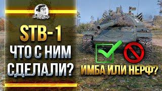 ОБЗОР STB-1 - ЧТО С НИМ СДЕЛАЛИ?! ИМБА или НЕРФ?!