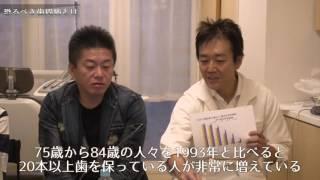 石川徹×堀江貴文歯周病編vol.1〜ホリエモンチャンネルクリニック〜