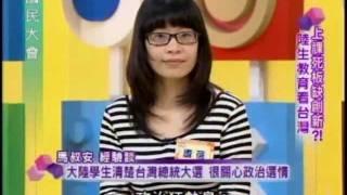 國民大會:陸生看台灣教育(2/4) 20111031