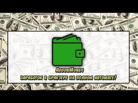 Addon Money - Заработок в браузере на полном автомате!