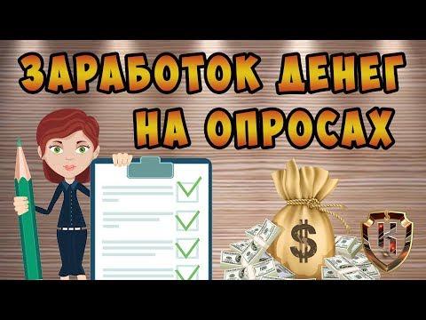 Expertnoemnenie - заработок на опросах в интернете с выводом денег