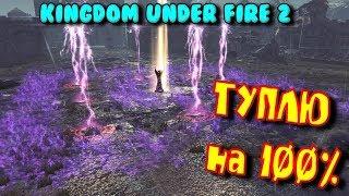 Kingdom Under Fire 2 - ТУПЛЮ на 100% #ПРИКОЛЫ,КОСЯКИ,НЕУВЯЗКИ, ЛЯПЫ#