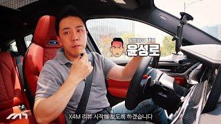 [모트라인] 명불허전 스포츠 SUV 명가 BMW의 X4M 시승기