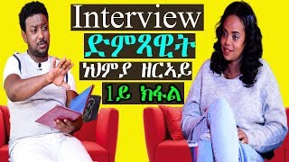 Interview with Eritrean Artist Nehmia Zeray - Part 1 - RBL TV