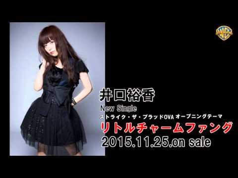 【声優動画】「ストライク・ザ・ブラッドOVA」OP、井口裕香の新曲「リトルチャームファング」の音源公開