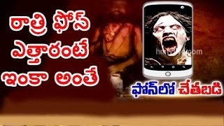 People Fear On Phone Ringing At Midnight  Black Magic In Cell Phones  Prakasam Dist  HMTV