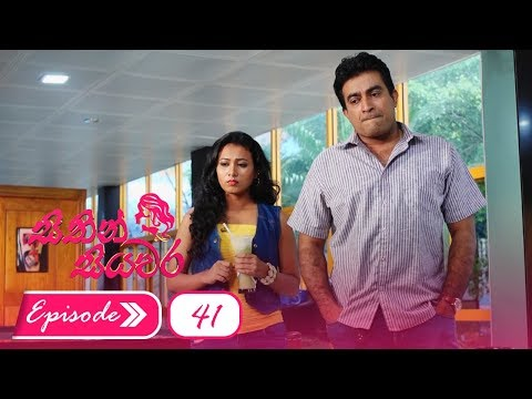 Sithin Siyawara | Episode 41 - (2018-06-26) | ITN