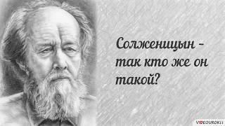 Солженицын - так кто же он такой
