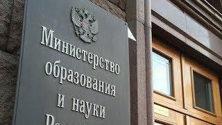 Наука не равно образование: что будет с Минобрнауки России