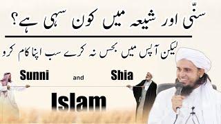 Sunni Aur Shia Me Kaun Sahi ? | Mufti Tariq Masood | New Bayan HD 2018 |