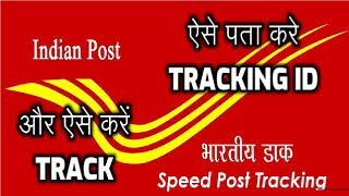 How to Track india Post Courier | Find Tracking id