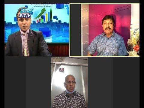 Ekushey Business || একুশে বিজনেস || আলোচক: মো: হেলাল উদ্দিন, সভাপতি, বাংলাদেশ দোকান মালিক সমিতি || এম এ কাফী, মহাসচিব, খুলনা মহানগর দোকান মালিক সমিতি || Part 04 || 02 June 2020 || ETV Business