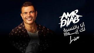 عمرو دياب - أنا بالنسبالك إيه 2018 Amr Diab - Ana Benisba Lak eh تحميل MP3