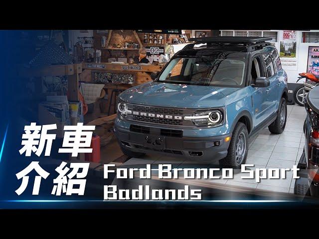 【新車介紹】Ford Bronco Sport Badlands 休旅越野野馬現蹤台灣 貿易商引進一睹為快【7Car小七車觀點】