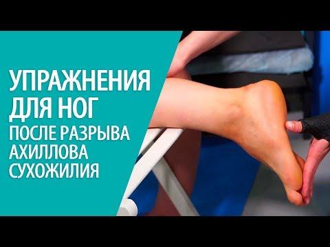 УПРАЖНЕНИЯ ДЛЯ НОГ во время реабилитации после разрыва ахиллова сухожилия Алексей Олейник