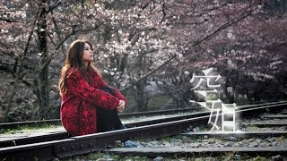 Gin Lee 李幸倪 - 《空姐》MV