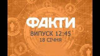 Факты ICTV - Выпуск 12:45 (18.01.2019)